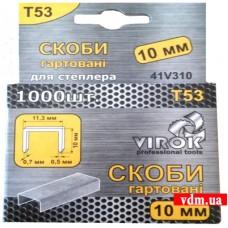 Скобы VIROK тип 53 10 мм 1000 шт.