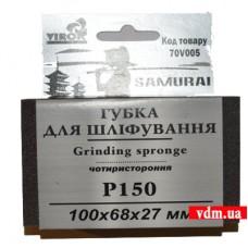 Губка для шлифования Virok Samurai четырехсторонняя Р150 100 х 68 х 27 мм (70V005)