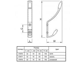 0804 RW крючок хром